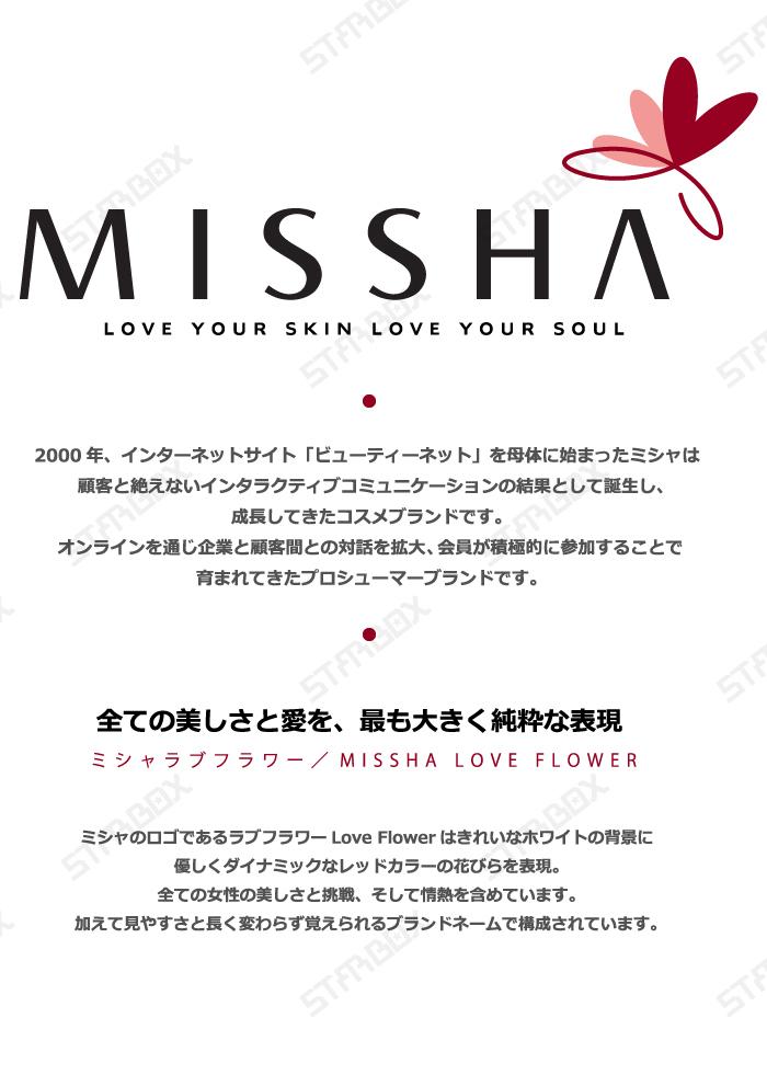 韓国化粧品ミシャ