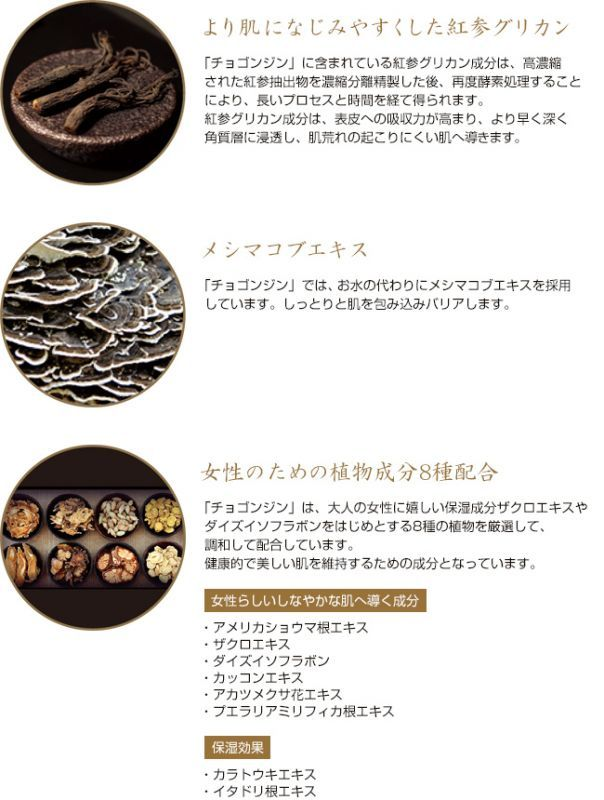 【MISSHA】美思 高級漢方チョゴンジン 化粧水 150mL