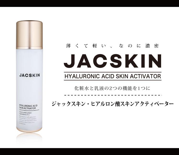 JACSKIN(ジャックスキン)ヒアルロン酸スキンアクティベーター
