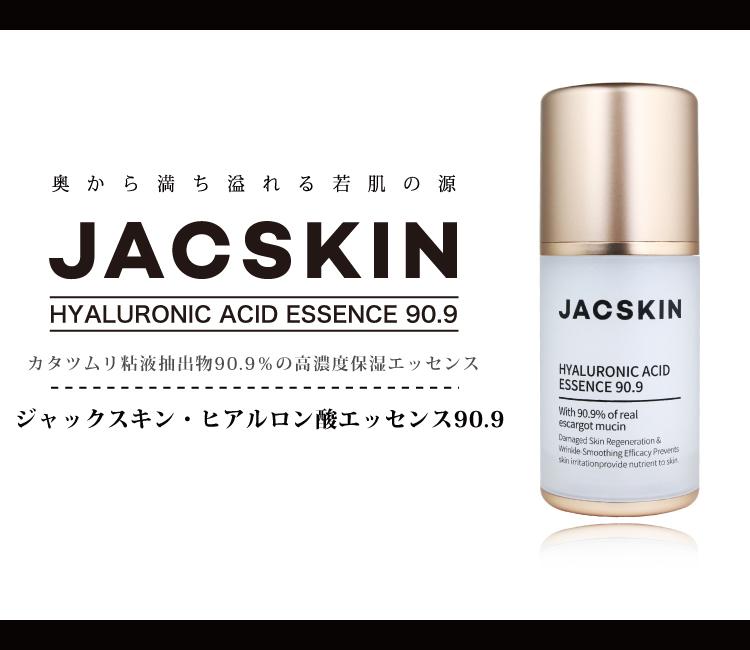 JACSKIN(ジャックスキン)ヒアルロン酸エッセンス90.9