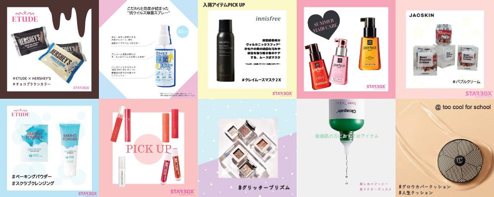 韓国コスメ 韓国化粧品 スターコスメ スターボックス
